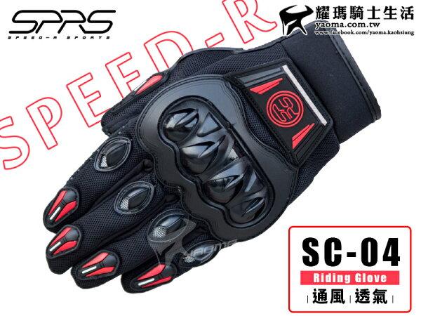SPEED-R防摔手套|SPRS SC-04 紅 透氣 防摔 觸控 SC04 機車手套『耀瑪騎士生活機車安全帽部品』