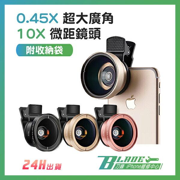 0.45X超大廣角鏡頭 10倍微距鏡頭 特效鏡頭 手機二合一鏡頭 自拍神器 附贈收納袋【刀鋒】