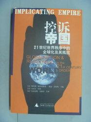 【書寶二手書T6/社會_ZJB】控訴帝? : 21世?世界秩序中的全球化及其抵抗_安東尼奧奈格里 希瑟高特內_簡體