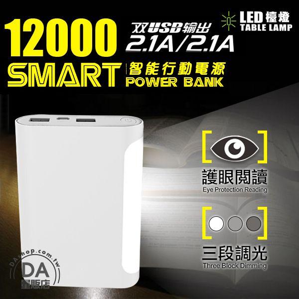 《DA量販店》HANG 12000 T15 行動電源 露營燈 手電筒 三段調光 白色(W96-0067)