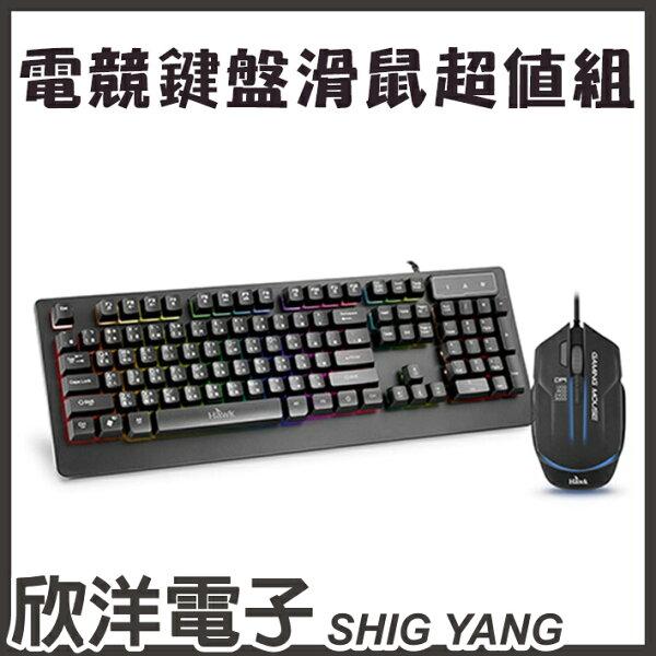 ※欣洋電子※HawkG7700電競鍵盤滑鼠超值組(13-HKM770BK)