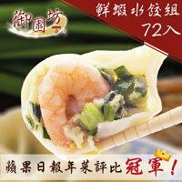鮮蝦 頂級水餃 限時 搶購 預購 推薦 免運