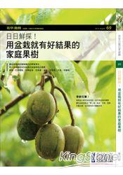 花草遊戲No69:日日鮮採!用盆栽就有好結果的家庭果樹