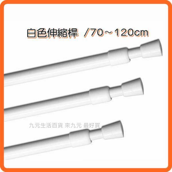 【九元生活百貨】白色伸縮桿/70~120cm 窗簾桿 浴簾桿
