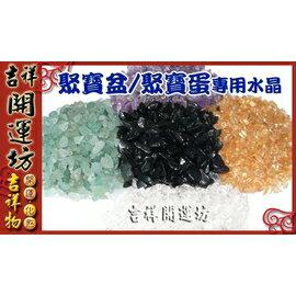 ~吉祥開運坊~五色石~聚寶蛋^(盆^)用五色水晶石^~東陵石 紫水晶 黃水晶 白水晶 黑曜