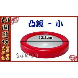 【吉祥開運坊】化煞凸鏡系列【化屋角---凸鏡(小)-12.2cm】-硃砂開光//擇日
