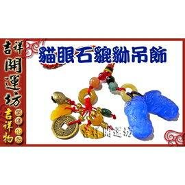 ~吉祥開運坊~貔貅系列~刻工細緻~貓眼石貔貅~1對 銅鈴 元寶 銅錢  吊飾~藍色  黃色