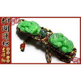 【吉祥開運坊】貔貅系列【招財手鍊/手環--開運五色線+綠色玉石貔貅一對】開光淨化