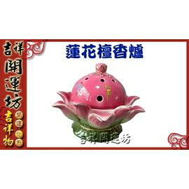 檀香爐系列【六字大明咒/開運五行蓮花爐-粉色】含郵 吉祥開運坊