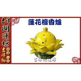 檀香爐系列【六字大明咒/開運五行蓮花爐-黃色】含郵 吉祥開運坊