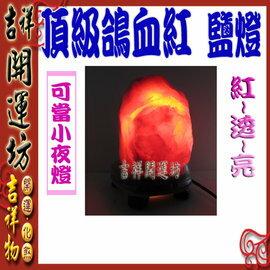 【吉祥開運坊】鹽燈系列【 頂級鴿血紅鹽燈//喜馬拉雅鹽燈//*1pcs(2.1㎏~2.5㎏)】可當小夜燈