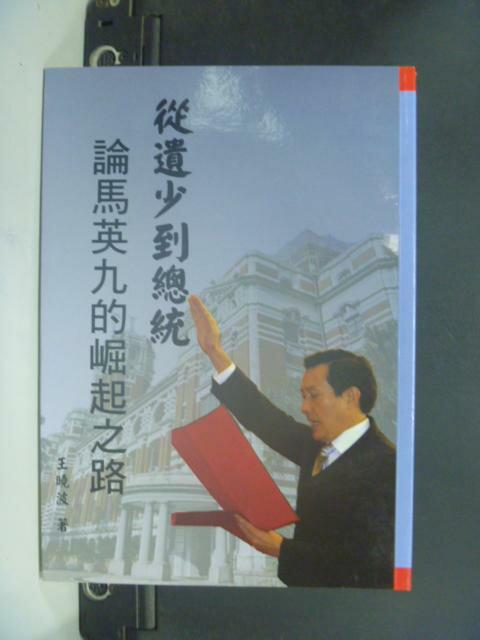 【書寶二手書T7/政治_KIU】從遺少到總統:論馬英九的崛起之路_王曉波