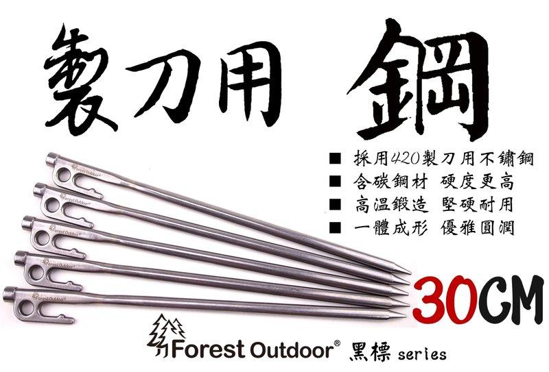 ~~蘋果戶外~~Forest Outdoor 級送袋 30cm不鏽鋼營釘製刀用420不銹鋼