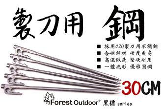 【【蘋果戶外】】Forest Outdoor 精品級送袋 30cm不鏽鋼營釘製刀用420不銹鋼硬度超越304 30公分鑄鐵釘