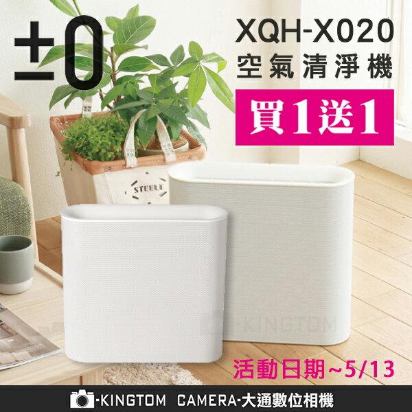 買一送一±0正負零XQH-X020【24H快速出貨】空氣清淨機除菌除塵除蟎群光公司貨保固一年分期零利率