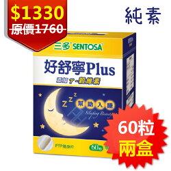 ▼三多 好舒寧Plus 複方膠囊60粒 兩盒 植物性膠囊 舒眠 好眠 純素