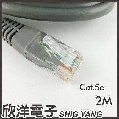 ※ 欣洋電子 ※ Cat.5e 灰色網路線 2M / 2米 (CBL-02-5e)