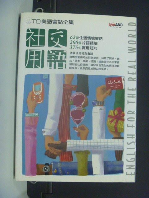 【書寶二手書T6/語言學習_GLK】社交用語_山ㄒ口美語會話全集_Live ABC_附光碟