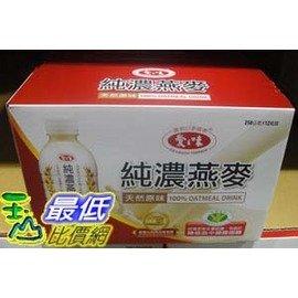 [COSCO代購 如果沒搶到鄭重道歉] 愛之味 純濃燕麥 340毫升 X 12入/組 (3組) W97313