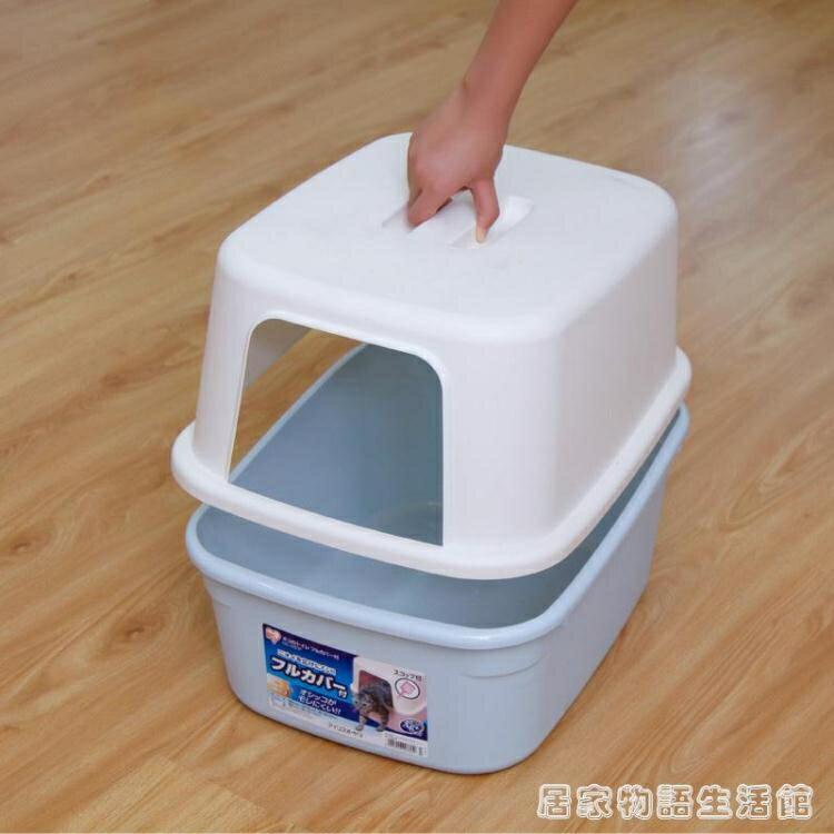 愛麗思貓砂盆半全封閉式大號沙盆愛麗絲貓廁所貓咪除臭屎盆防外濺