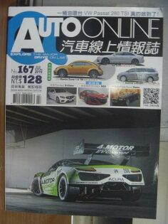 【書寶二手書T3/雜誌期刊_QCO】Auto Online汽車線上情報誌_167期_2016利曼24小時耐力賽直擊等