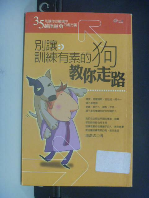 【書寶二手書T9/勵志_KKJ】別讓訓練有素的狗教你走路_邱 浩志