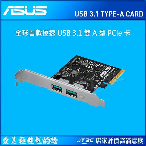 【滿3千15%回饋】ASUS華碩USB3.1TYPE-ACARD雙A型PCIe擴充卡