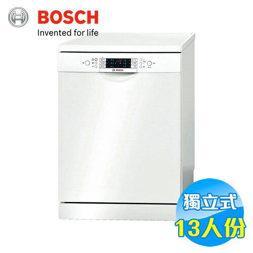 BOSCH 13人份 獨立式洗碗機 SMS63M12TC 【送標準安裝】