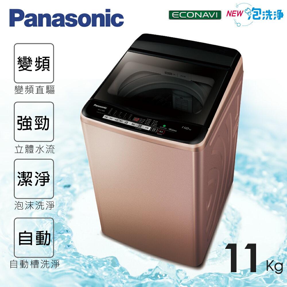 <br/><br/>  ★贈精鐵厚炒鍋【Panasonic國際牌】11公斤ECONAVI。智慧節能變頻洗衣機/玫瑰金(NA-V110EB-PN)<br/><br/>