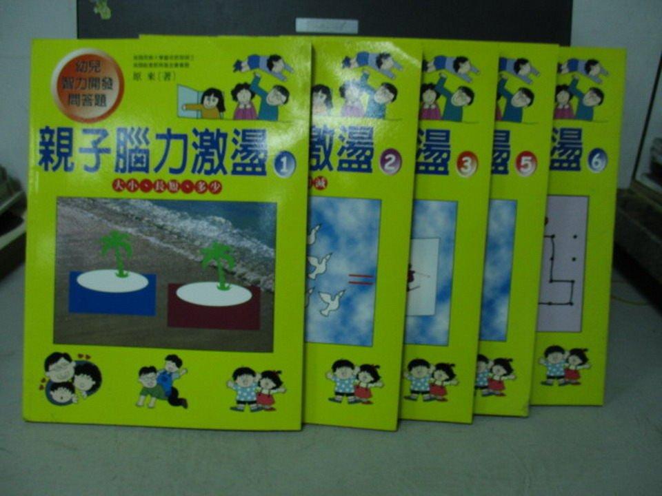 【書寶二手書T7/少年童書_PCI】親子腦力激盪_1~6集間缺4_共5本合售