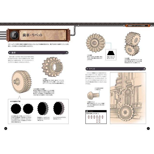 蒸氣龐克世界的插圖資料與繪圖技法 決定版 4
