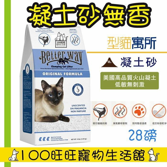 Ultra pet 型貓寓所貓砂-Better Way凝土砂 28磅 無香 美國製造優質火山凝土