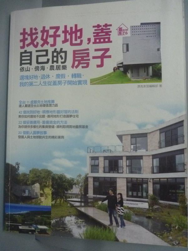 【書寶二手書T1/設計_XDY】找好地,蓋自己的房子:依山‧傍海‧農居樂_漂亮家居編輯部