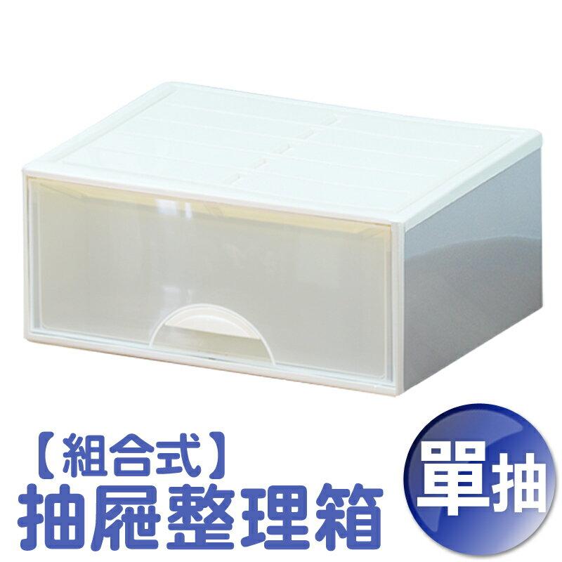 WallyFun 屋麗坊 組合式抽屜整理箱 (單抽式)