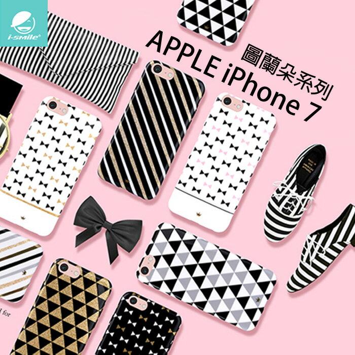 iPhone 7 / 7 Plus 手機保護殼
