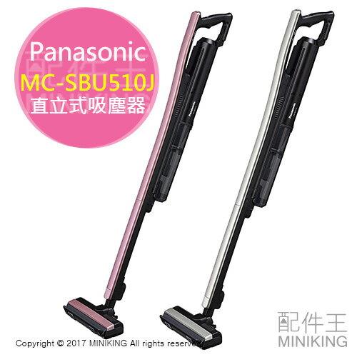 【配件王】日本代購Panasonic國際牌iTMC-SBU510J兩色直立式吸塵器無線充電旋轉式吸頭