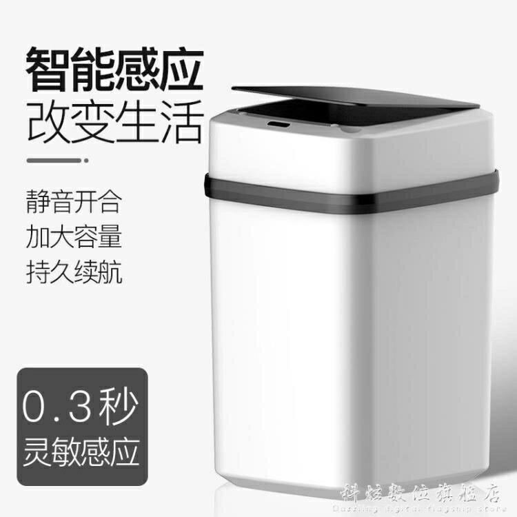 智慧垃圾桶感應式家用客廳廚房衛生間創意自動帶蓋電動收納桶大號SUPER SALE樂天雙12購物節