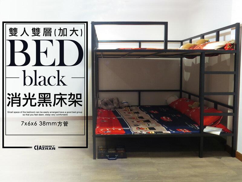 【空間特工】6尺六尺 38mm鐵管 輕量化骨架/上下舖/ 雙層雙人(加大)床架組 設計款床架D3F618