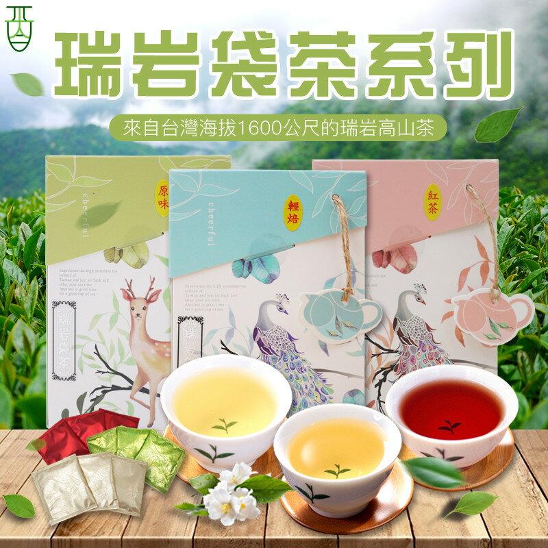 高山原葉立體袋茶● 75包裝