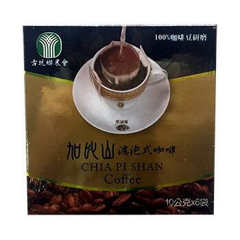 加比山 濾泡式咖啡(6包X10g / 盒) [大買家] 2