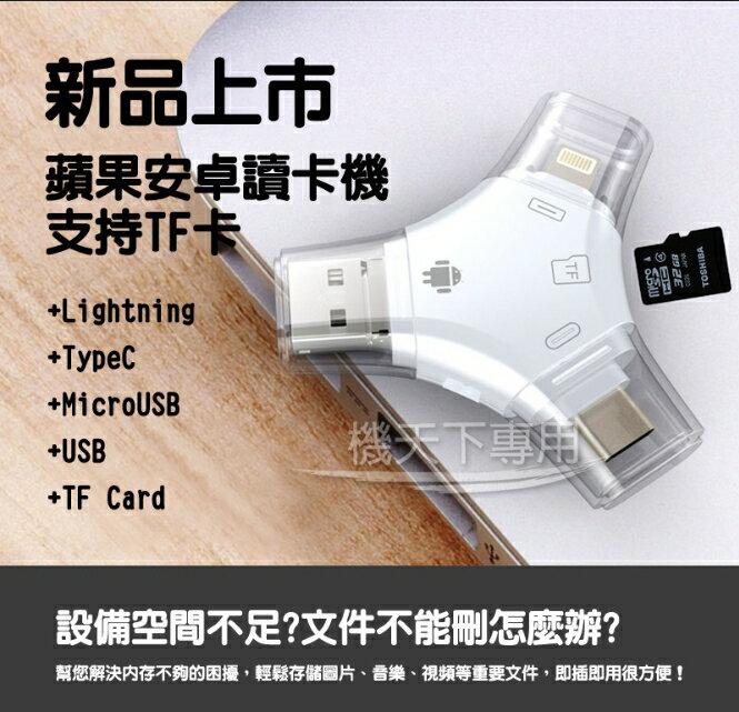 ⭐️無賴小舖⭐️安卓 蘋果iphone USB 四合一 多功能 讀卡器 讀卡機 SD卡TF iPad mini 迷你