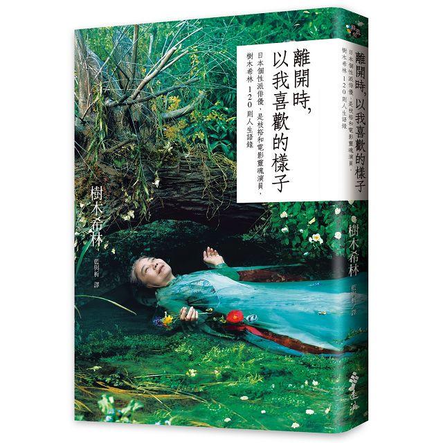 【預購】離開時,以我喜歡的樣子:日本個性派俳優,是枝裕和電影靈魂演員,樹木希林120則人生語錄 1