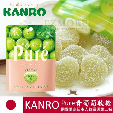 日本 KANRO Pure 青葡萄軟糖 56g 白葡萄軟糖 果實軟糖 軟糖【N100650】