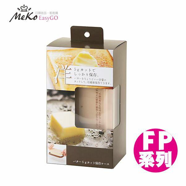 日本貝印 奶油切割器收納盒-咖啡 (FP系列) FP-5150
