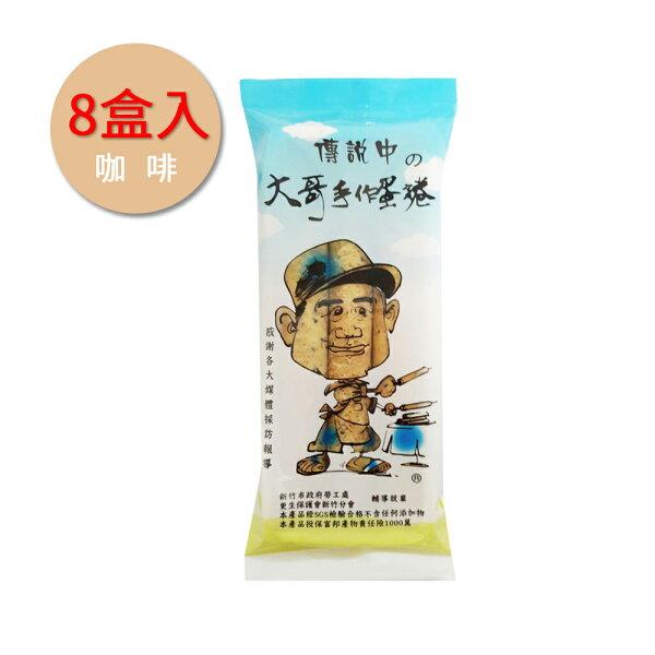 【大哥蛋捲】傳說中的大哥手作蛋捲--咖啡(八盒)(新鮮製作,下單後5個工作天出貨)