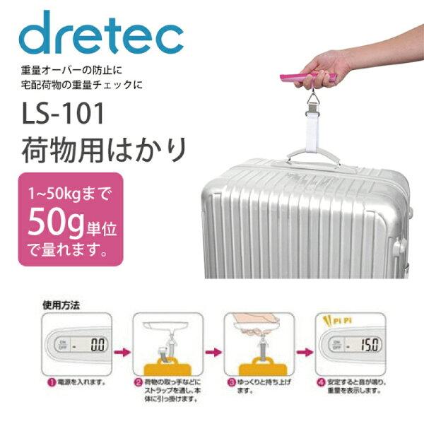 慢活屋:DRETEC行李秤重計LS-101WT白色承重50KG