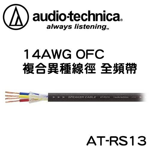 志達電子 Audio-Technica 日本鐵三角 AT-RS13 異種線徑OFC 4芯結構 14AWG 車載用音箱電纜(1m長度切售)