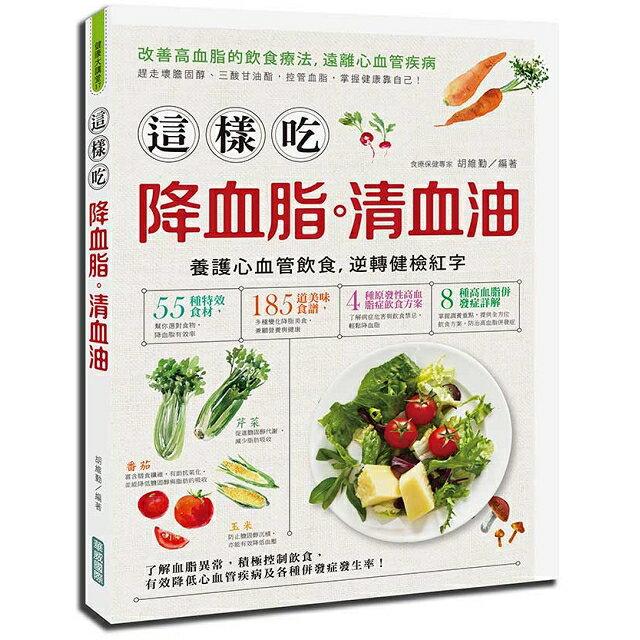 這樣吃降血脂、清血油:改善高血脂的飲食療法,遠離心血管疾病 1
