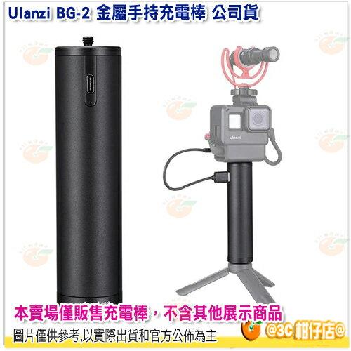 Ulanzi BG-2 金屬手持充電棒 公司貨 充電 握把 移動電源把手 GoPro POCKET Rx100m7 適用 - 限時優惠好康折扣