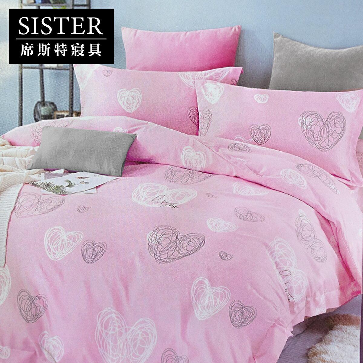 【SISTER席斯特】粉紅甜心 床包枕套兩件組-單人